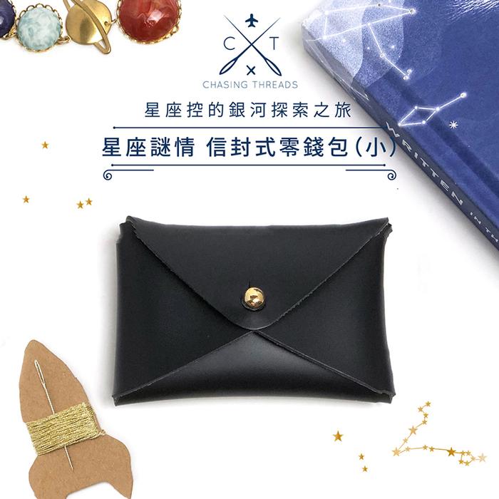 Chasing Threads 星座謎情 信封式零錢包 (小)