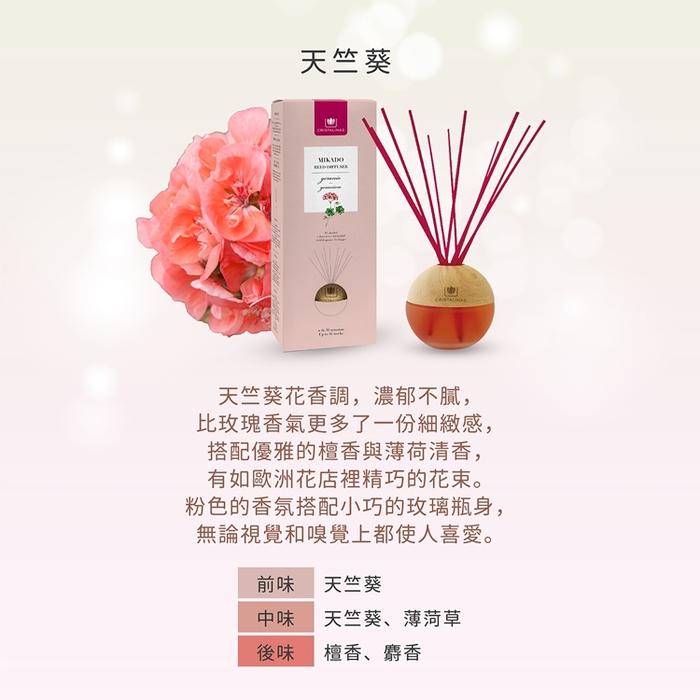 Cristalinas 居家球形植萃香氛 (180ML) - 天竺葵