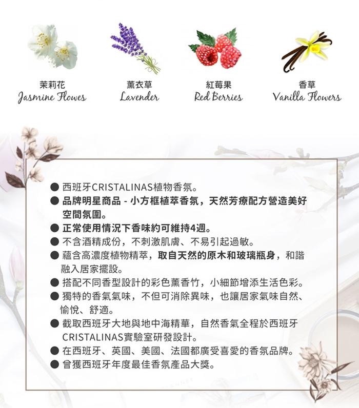 (複製)Cristalinas|小方框植萃香氛 (30ML)- 香草