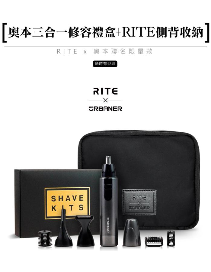 奧本 URABNER|旅行修容包禮盒(修容禮盒+RITE包+精美卡片提袋)