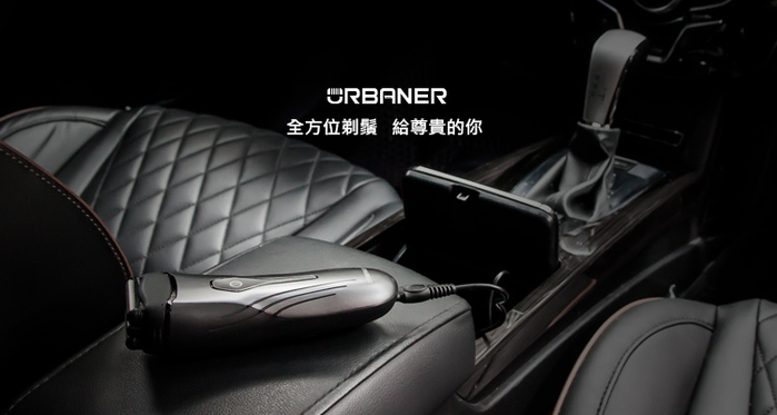 奧本 URABNER|奧本水洗充電式刮鬍刀 MB-343