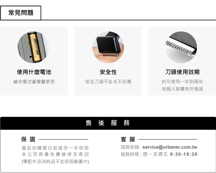 奧本 URBANER|水洗式電動修鬍刀 MB-042
