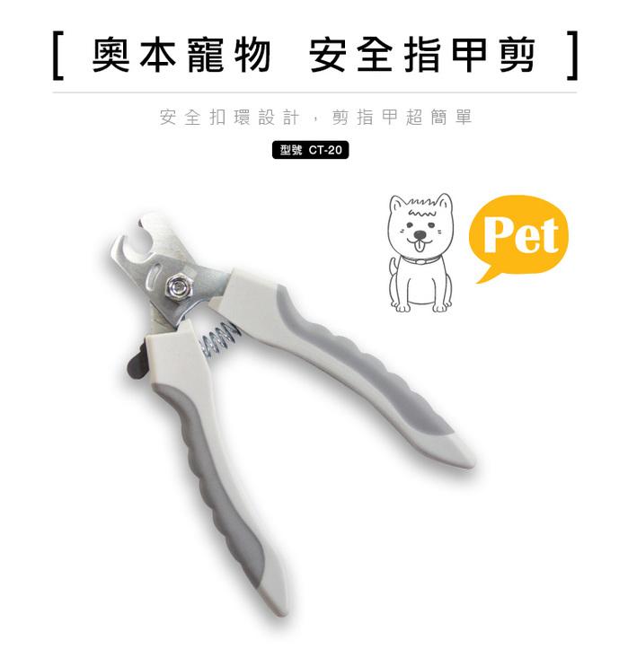 奧本 URBANER|寵物專用安全指甲剪(貓狗適用) CT-20