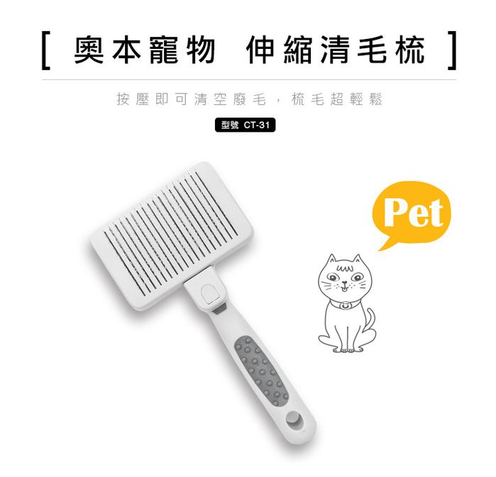 奧本 URBANER|貓用除廢毛伸縮針梳(貓狗適用) CT-31