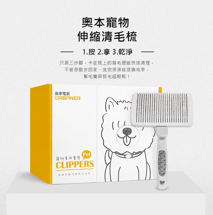 奧本 URBANER|寵物除廢毛伸縮針梳(貓狗適用) CT-32