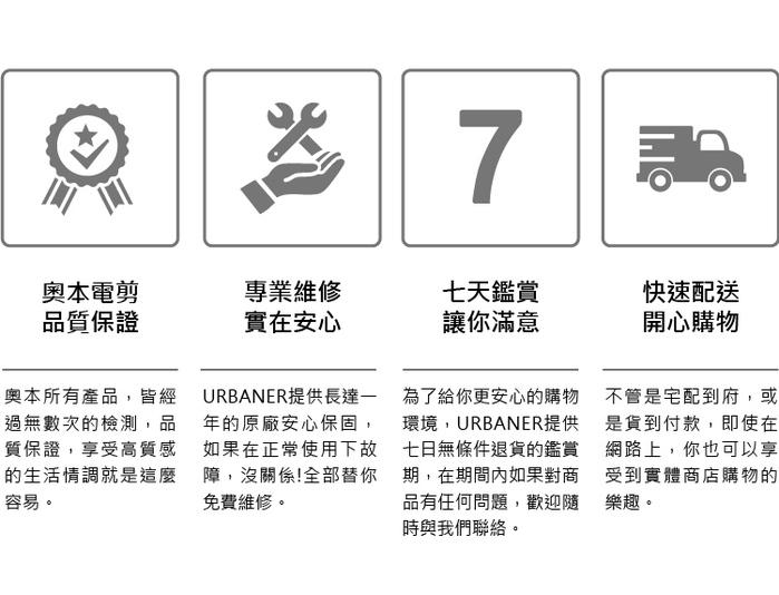 奧本 URBANER|PREMIUM頂級水洗式鼻毛刀 MB-061B 時尚黑