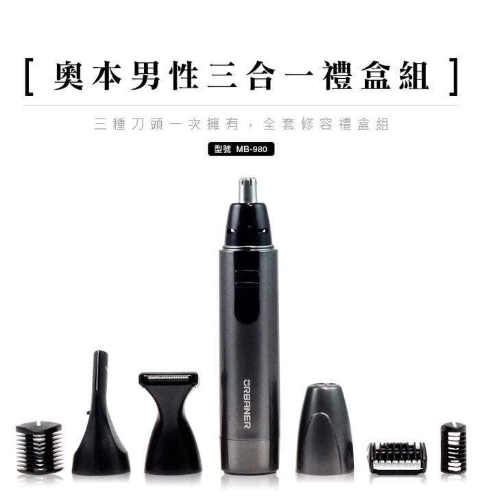 奧本 URABNER|防水三合一修容禮盒 (鼻毛刀/修鬍刀/修容刀) MB-980