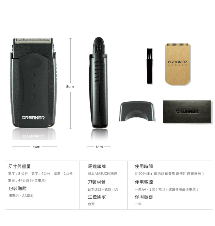 奧本 URBANER 口袋型電動刮鬍刀 MB-043