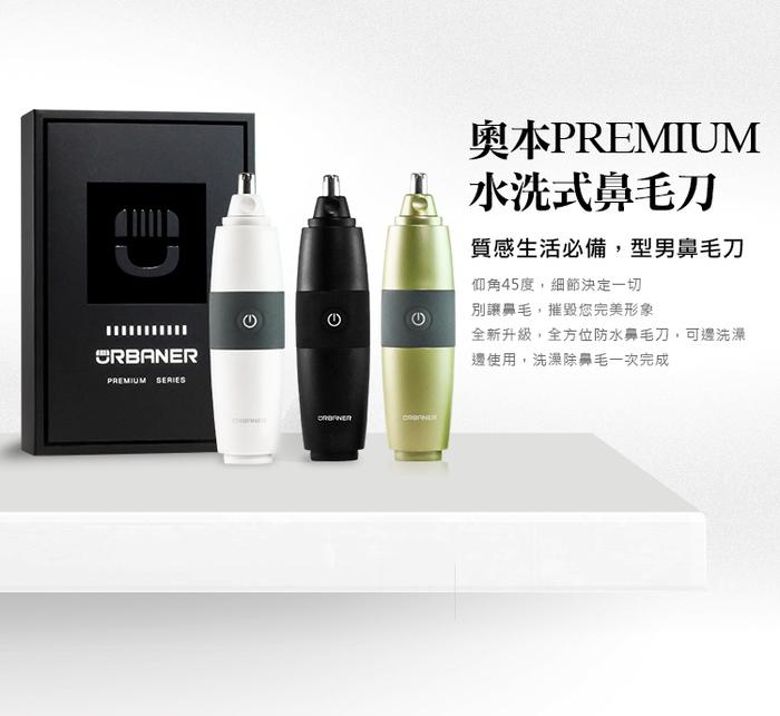 奧本 URABNER|PREMIUM頂級水洗式鼻毛刀 MB-061B 時尚黑