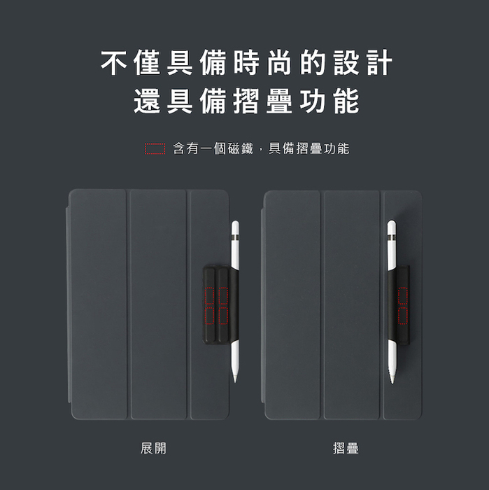 All Button │ Inline Holder Apple Pencil 磁吸筆套 - 石墨灰