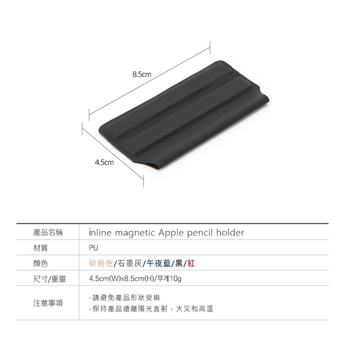 All Button │ Inline Holder Apple Pencil 磁吸筆套 - 黑色