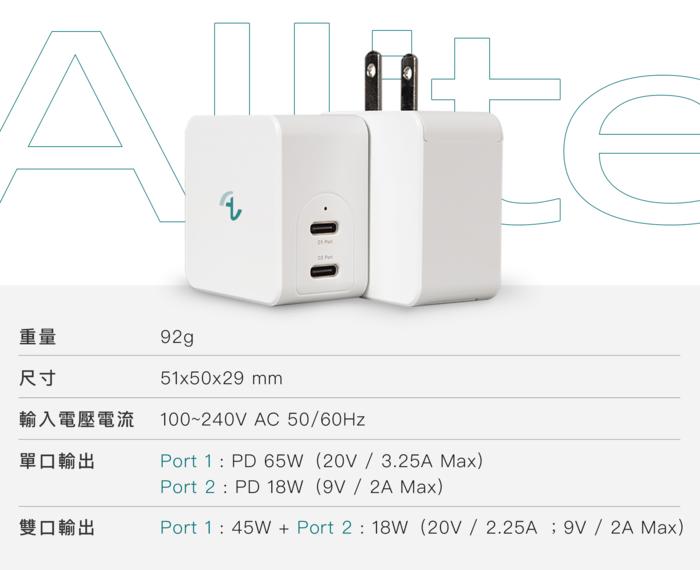 Allite|65W GaN 氮化鎵雙口 USB-C 快充充電器 - 白
