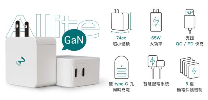 Allite 65W GaN 氮化鎵雙口 USB-C 快充+ 1.5MUSB-C to USB-C液態矽膠快充線+Windows轉接頭組 - 白色