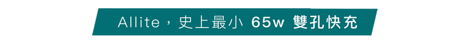 Allite|65W GaN 氮化鎵雙口 USB-C 快充+ 1.5MUSB-C to USB-C液態矽膠快充線 - 白色