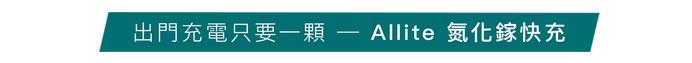 Allite|65W GaN 氮化鎵雙口 USB-C 快充+ 1.5MUSB-C to Lightning液態矽膠快充線 - 白色