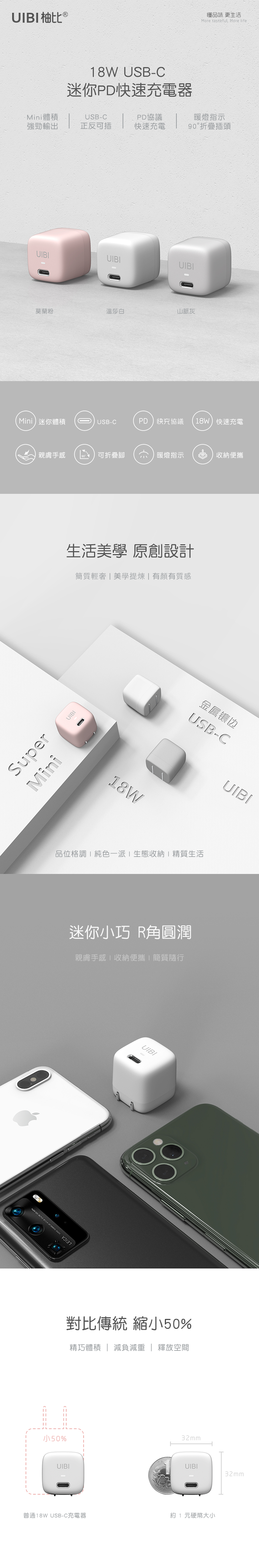 地表最美充電器 UIBI 18W 超迷你PD快充同捆包 - 莫蘭粉