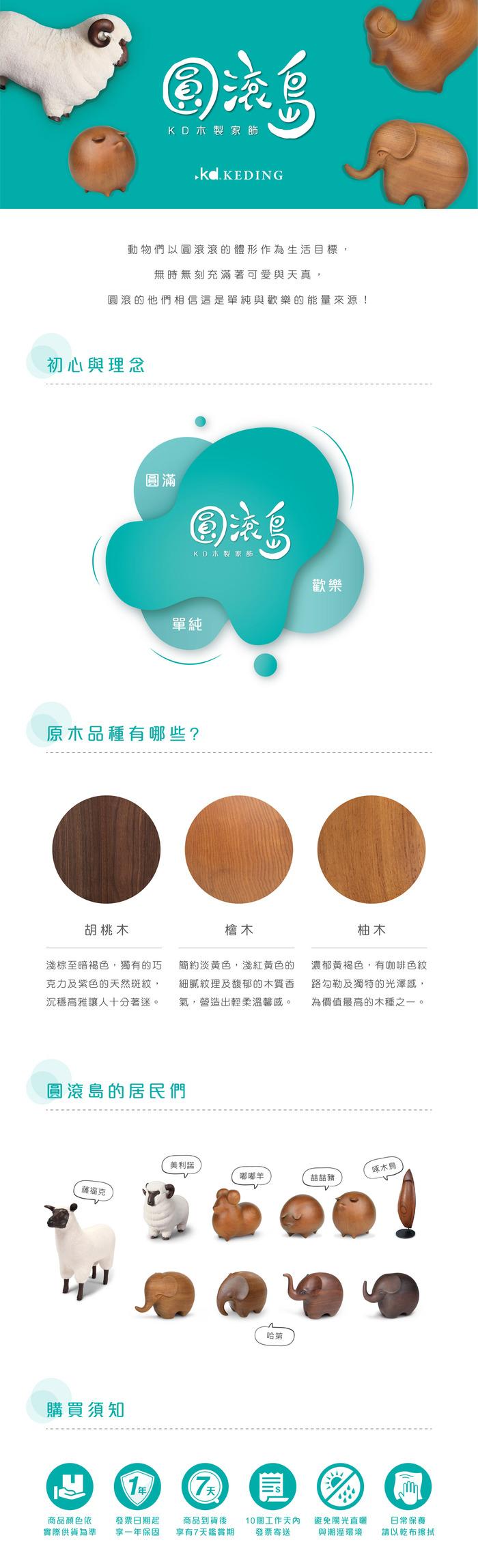 KD|木製家飾 嘟嘟羊 (小)