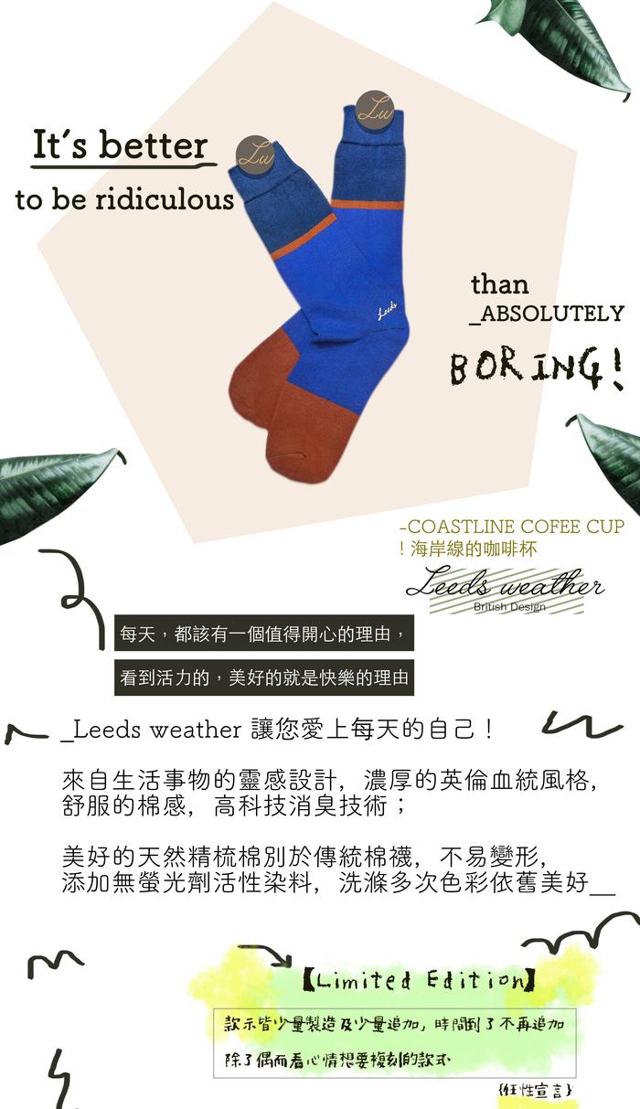 Leeds weather|Argentech®消臭抑菌襪 ( 海岸的咖啡杯 )
