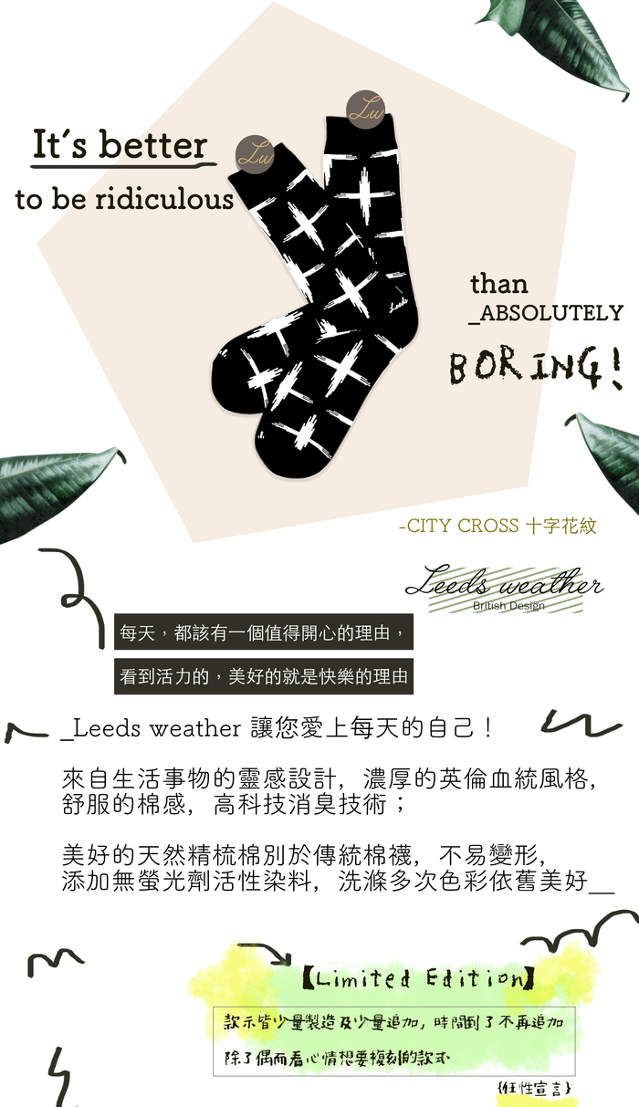 Leeds weather|Argentech™ 消臭抑菌襪 ( 十字花紋黑白 )