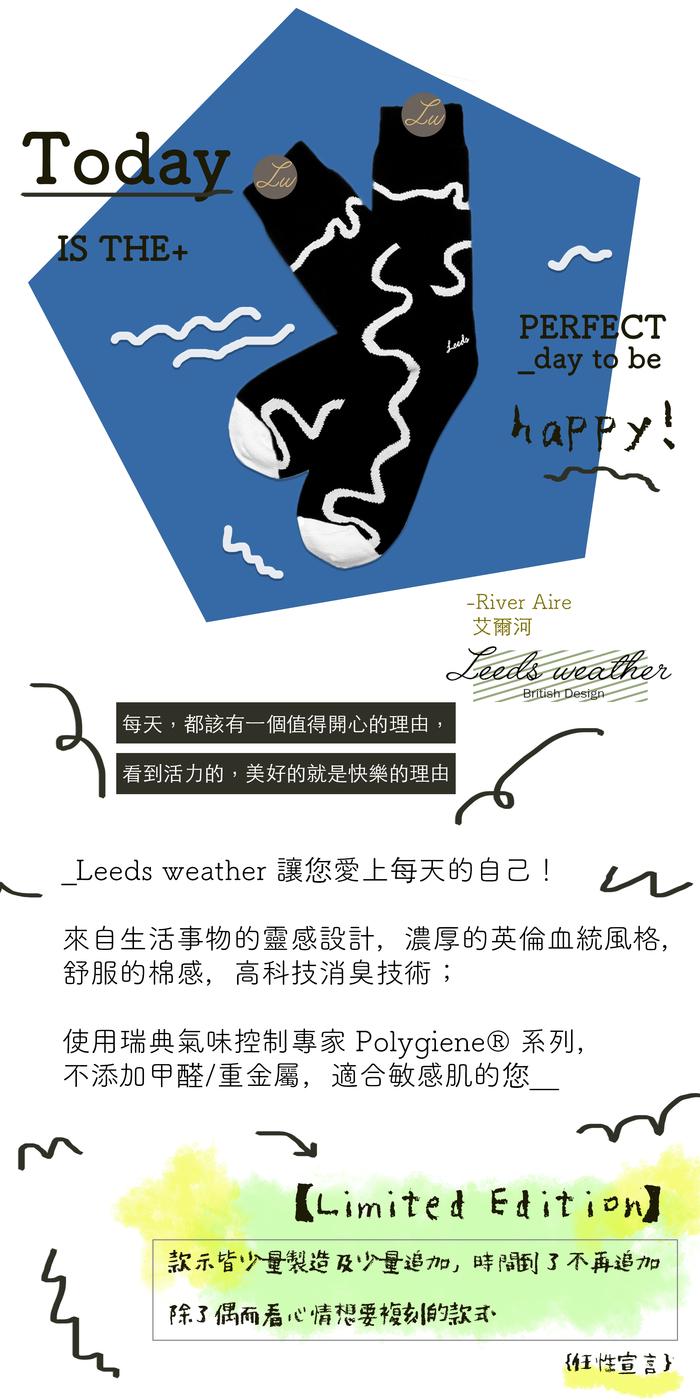 Leeds weather|Polygiene®消臭抑菌襪 ( 流線襪黑白 )