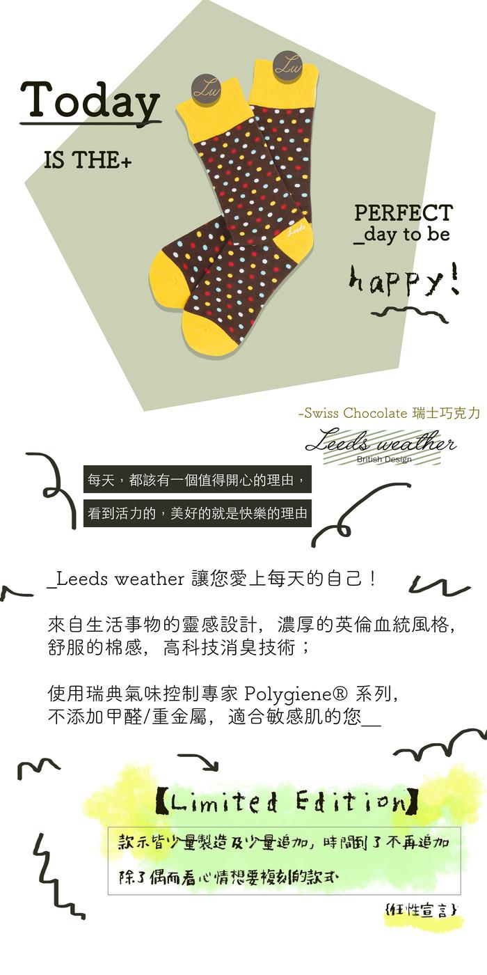 Leeds weather|Polygiene®消臭抑菌襪.Swiss Chocolate、波卡點點 / 椰褐-彩色點 /