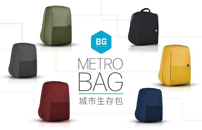 【集購】德國 BG Berlin | MetroBag 城市生存包 | 全配「原廠行動電源&TSA國際海關鎖」
