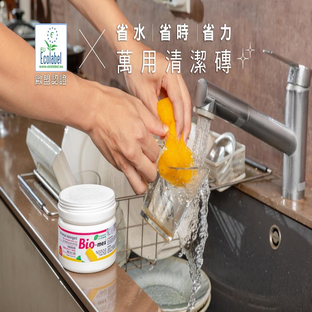 德國Bio-mex 白泥清潔磚