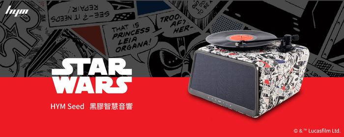 【集購】HYM|Seed黑膠智慧音響-Star Wars星際大戰系列加碼款