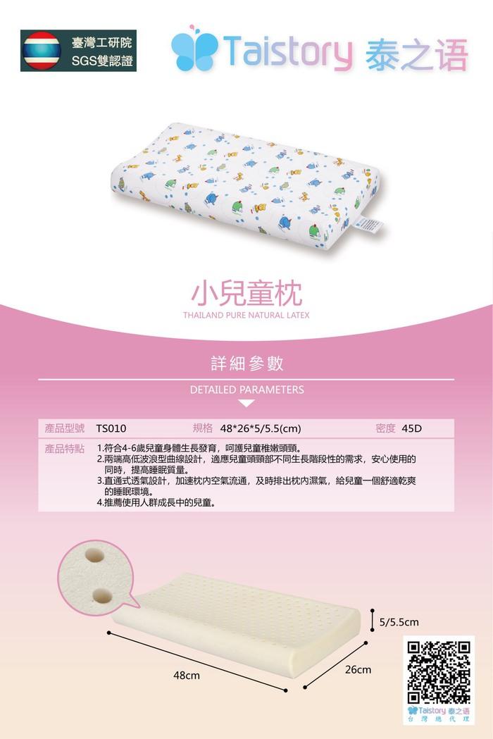 (複製)泰之語 Taistory|Natural Latex Pillow 0~3歲 嬰兒乳膠枕-TS012