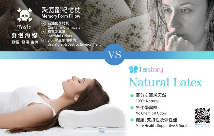 泰之語 Taistory|Natural Latex Pillow 女仕美容按摩枕-成人款-TS005