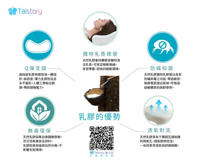 泰之語 Taistory|Natural Latex Pillow 女仕美容平面枕-成人款-TS006