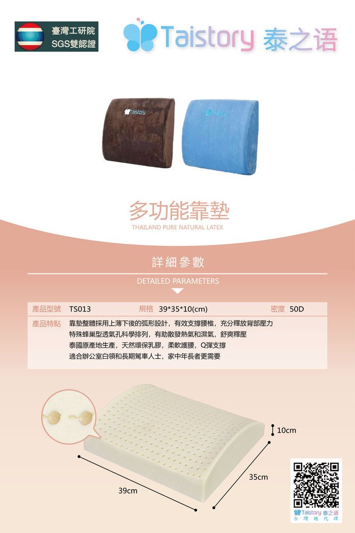 泰之語 Taistory|Natural Latex Pillow 乳膠汽車靠墊-TS013
