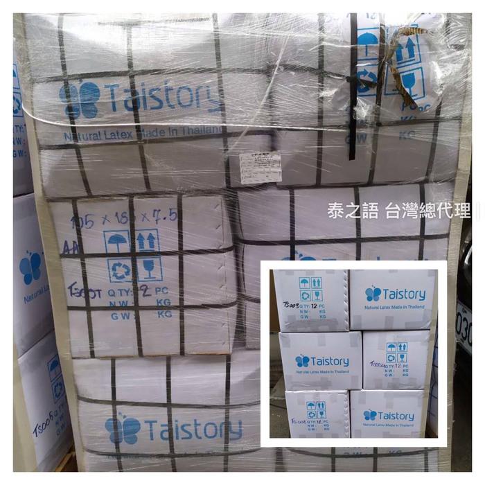 泰之語 Taistory|Natural Latex Pillow 0~3歲 嬰兒乳膠枕-TS012