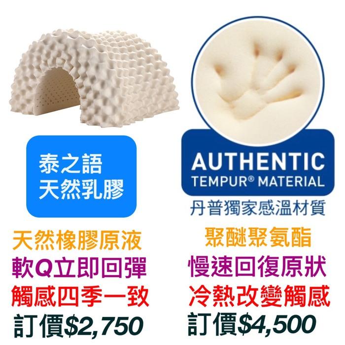 泰之語 Taistory|Natural Latex Pillow 女仕美容按摩枕-成人款-TS005