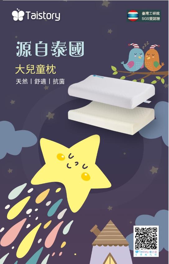 泰之語 Taistory Natural Latex Pillow 7~12歲 兒童乳膠枕-TS009