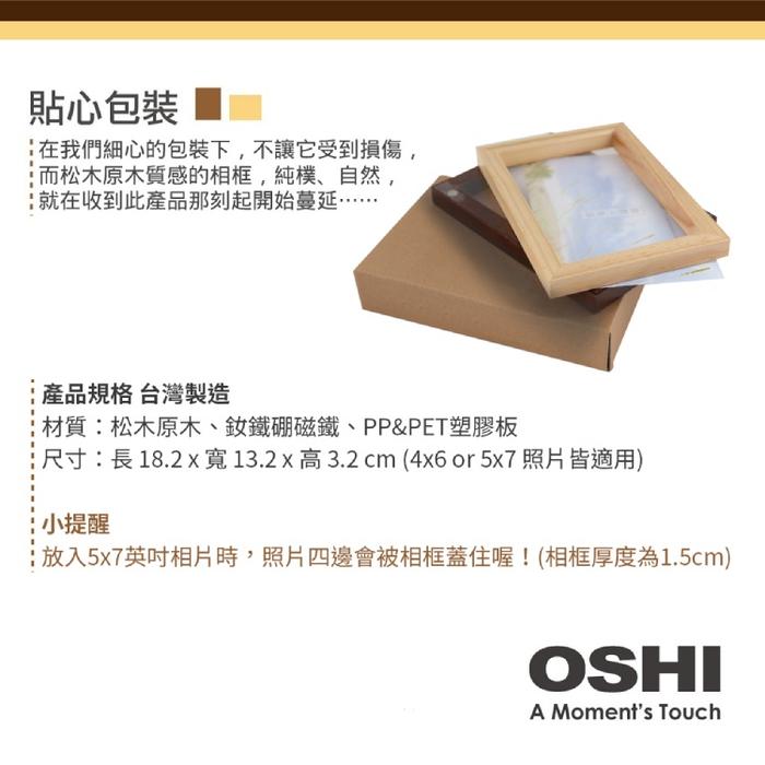 OSHI|木磁兩用相框