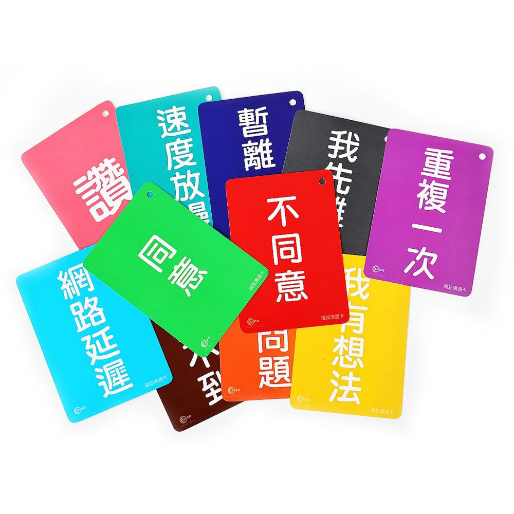 OSHI 視訊溝通卡-雙面