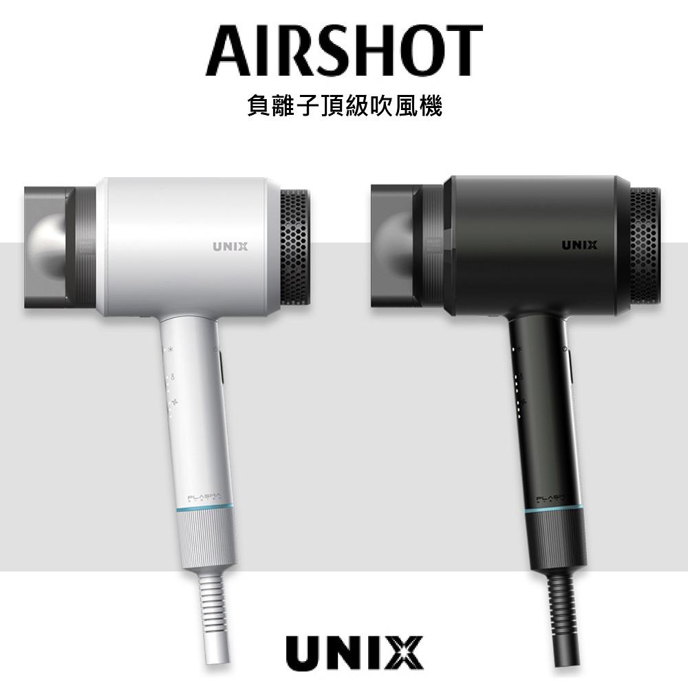 UNIX|AIRSHOT 頂級負離子吹風機(黑色)