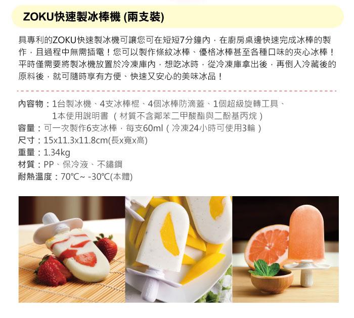 ZOKU|快速製冰棒機(兩支裝) - 白色