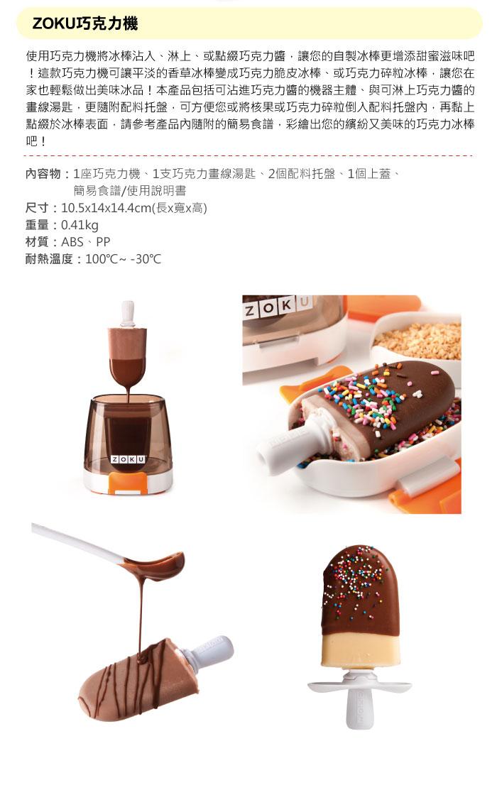 ZOKU|巧克力機