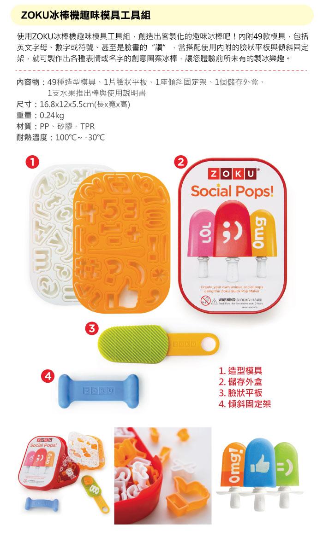 ZOKU|冰棒機趣味模具工具組