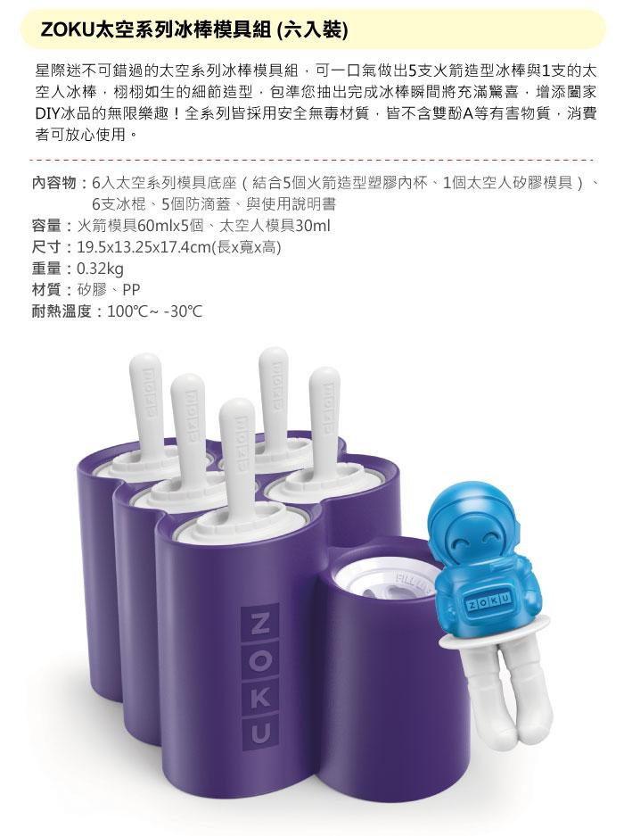 ZOKU|太空系列冰棒模具組-6入