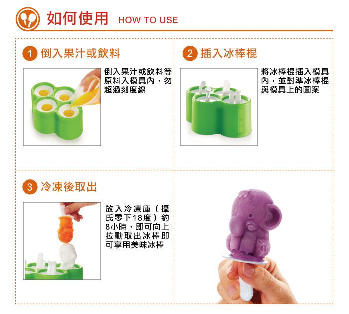 ZOKU|動物園冰棒模具組 (四入裝)