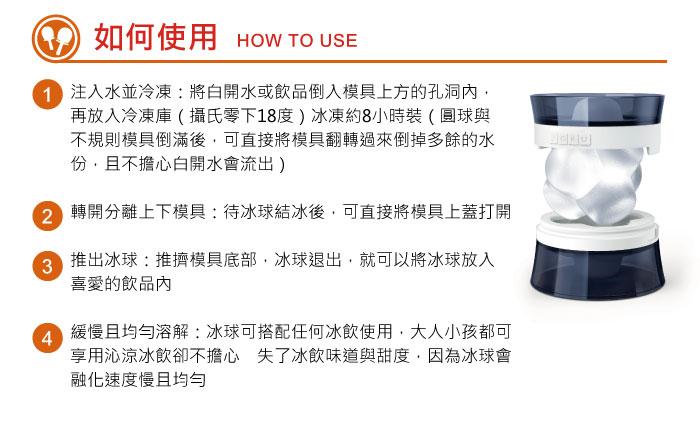 ZOKU|製冰球模具 - 3顆裝
