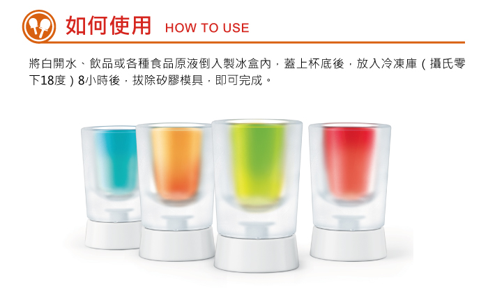 ZOKU|冰杯模具組