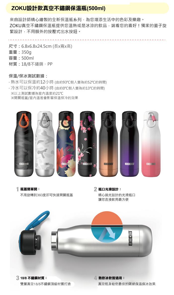 ZOKU|設計款真空不鏽鋼保溫瓶(500ml) - 黑迷彩