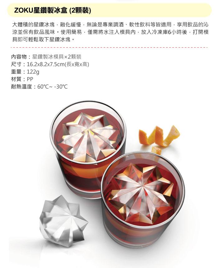 ZOKU|星鑽製冰盒