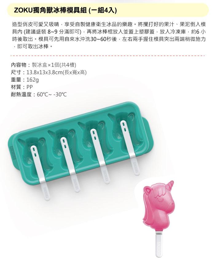 ZOKU|獨角獸冰棒模具組-一組4入