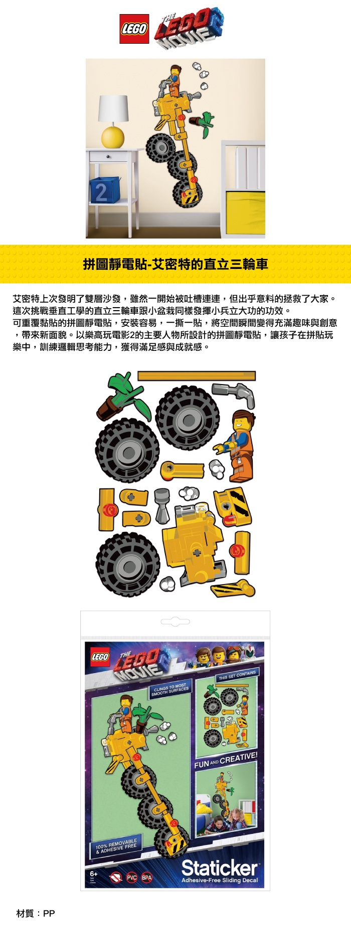 LEGO|拼圖靜電貼-艾密特的直立三輪車