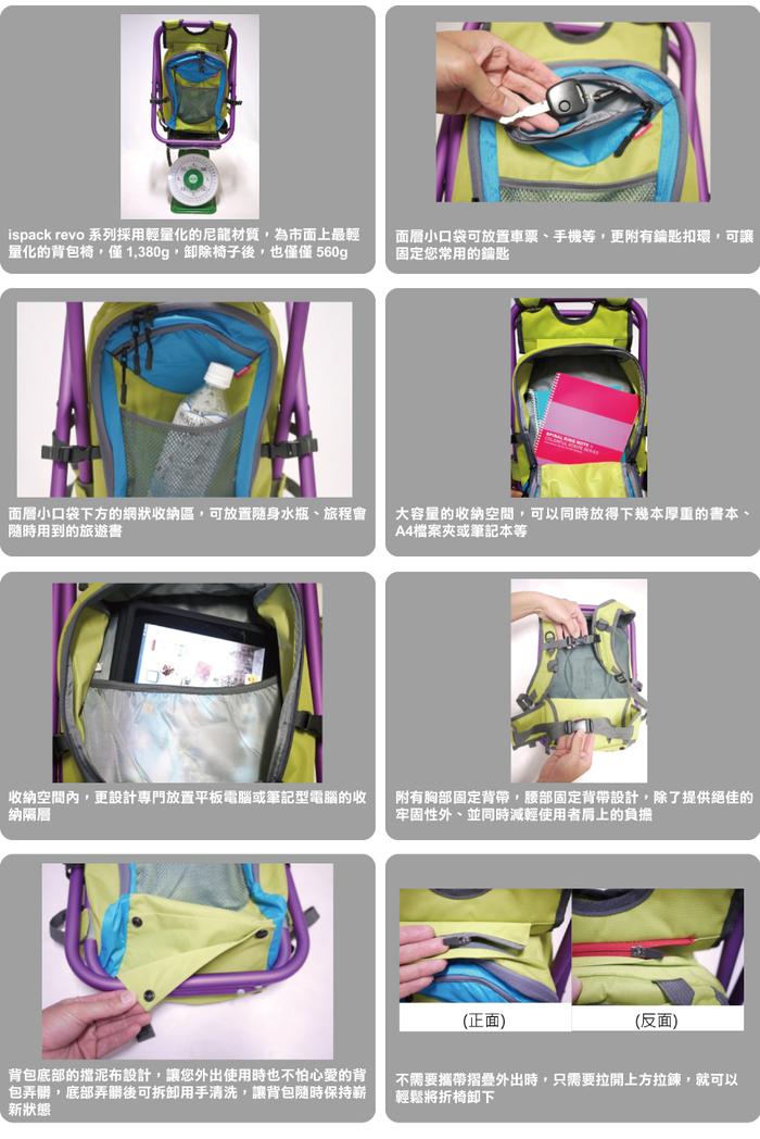 ispack|繽紛流行背包椅 -亮紫 / 炫紅